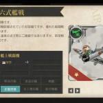 図鑑No.019 九六式艦戦