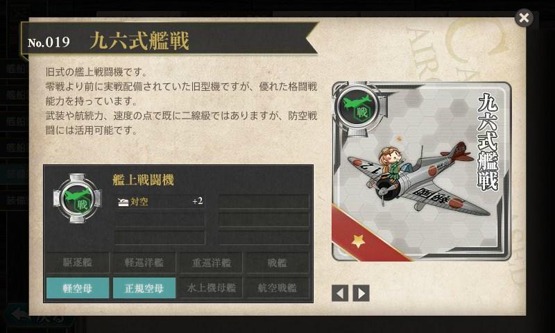 艦これ 図鑑No.019 九六式艦戦