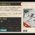 図鑑No.020 零式艦戦21型