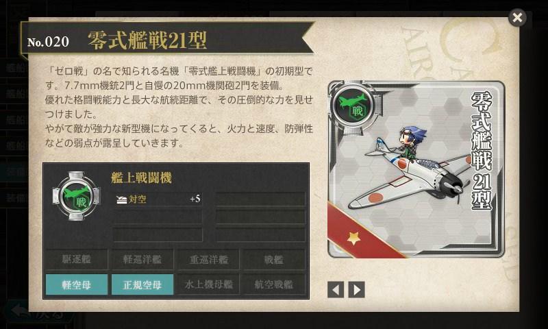 艦これ 図鑑No.020 零式艦戦21型