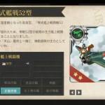 図鑑No.021 零式艦戦52型