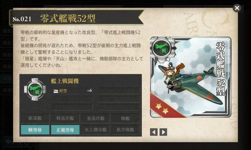 艦これ 図鑑No.021 零式艦戦52型