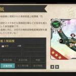 図鑑No.022 烈風