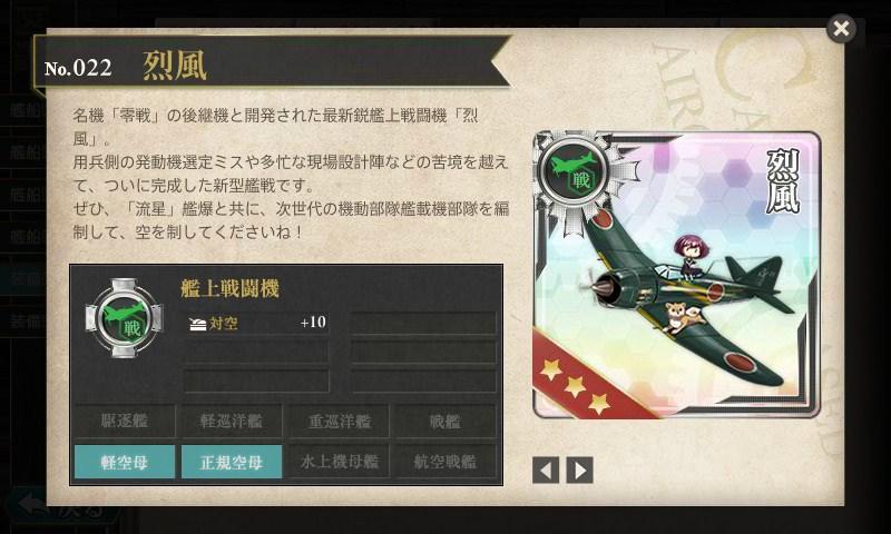 艦これ 図鑑No.022 烈風