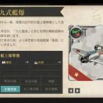 図鑑No.023 九九式艦爆