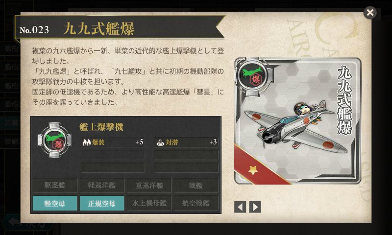 艦これ 図鑑No.023 九九式艦爆