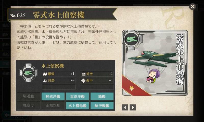 艦これ 図鑑No.025 零式水上偵察機