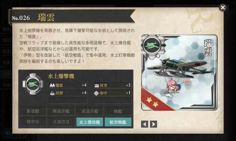 艦これ 図鑑NO.026 瑞雲