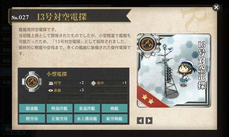 艦これ 図鑑No.027 13号対空電探