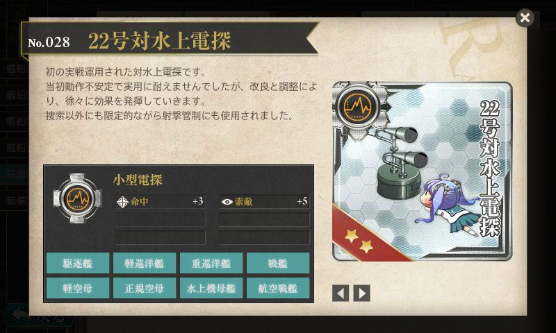 艦これ 図鑑No.028 22号対水上電探