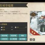 図鑑No.030 21号対空電探