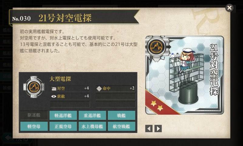 艦これ 図鑑No.030 21号対空電探