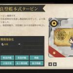図鑑No.033 改良型艦本式タービン