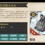 図鑑No.034 強化型艦本式缶
