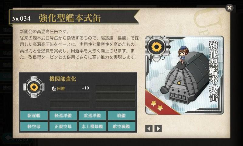 艦これ 図鑑No.034 強化型艦本式缶