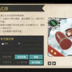 図鑑No.035 三式弾
