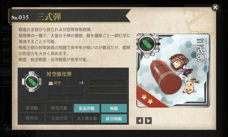 艦これ 図鑑No.035 三式弾