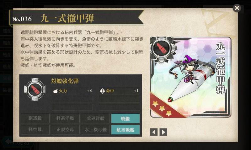 艦これ 図鑑No.036 九一式徹甲弾