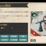 図鑑No.037 7.7mm機銃