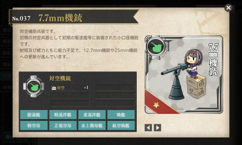 艦これ 図鑑No.037 7.7mm機銃