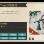 図鑑No.038 12.7mm単装機銃
