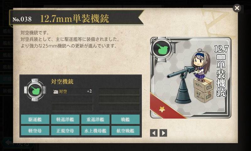 艦これ 図鑑No.038 12.7mm単装機銃