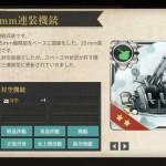 図鑑No.039 25mm連装機銃