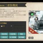 図鑑No.040 25mm三連装機銃