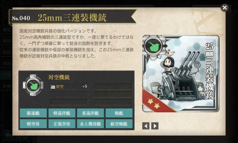 艦これ 図鑑No.040 25mm三連装機銃