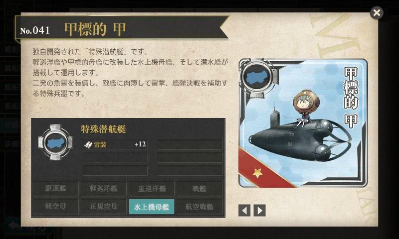 艦これ 図鑑No.041 甲標的 甲