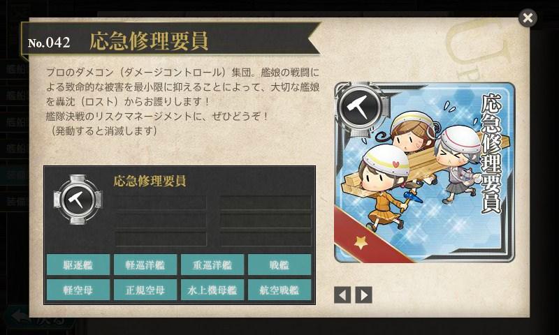 艦これ 図鑑No.042 応急修理要員