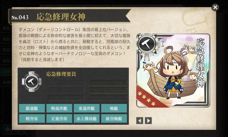 艦これ 図鑑No.043 応急修理女神
