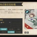 図鑑No.044 九四式爆雷投射機