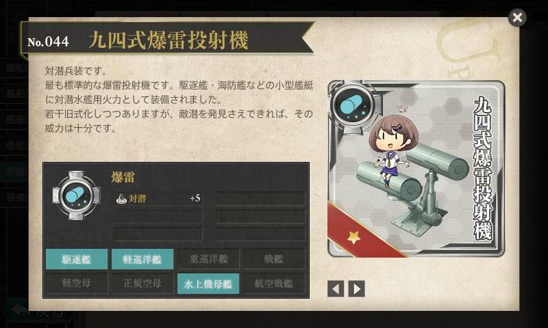 艦これ 図鑑No.044 九四式爆雷投射機