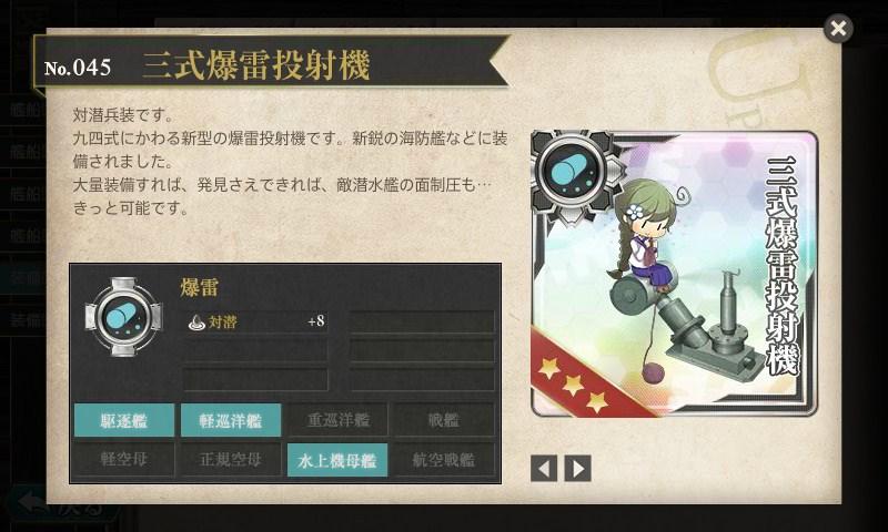艦これ 図鑑No.045 三式爆雷投射機
