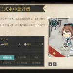 図鑑No.046 九三式水中聴音機