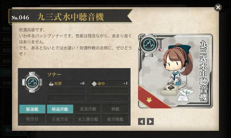 艦これ 図鑑No.046 九三式水中聴音機