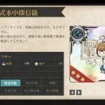 図鑑No.047 三式水中探信儀
