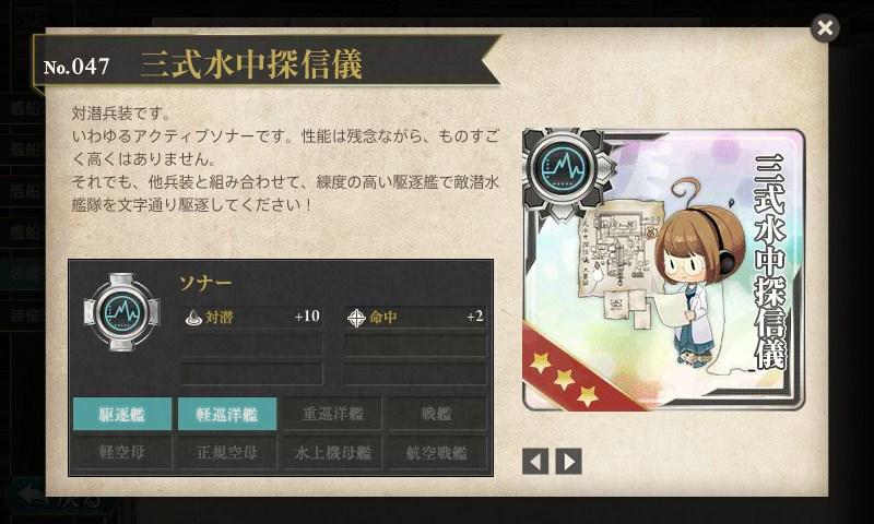 艦これ 図鑑No.047 三式水中探信儀