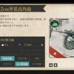 図鑑No.048 12.7cm単装高角砲