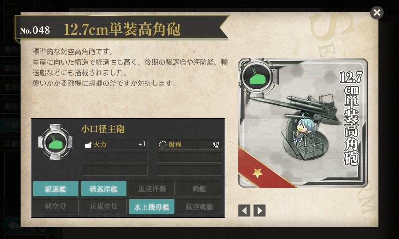 艦これ 図鑑No.048 12.7cm単装高角砲