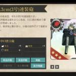 図鑑No.050 20.3cm(3号)連装砲