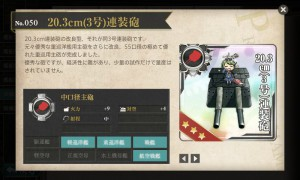 艦これ 図鑑No.050 20.3cm(3号)連装砲