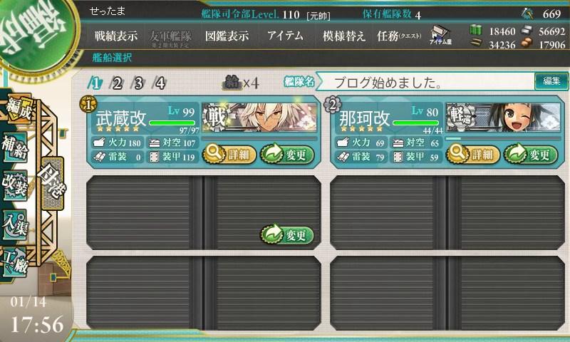 那珂ちゃん80、武蔵99