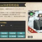 図鑑No.051 12cm30連装噴進砲