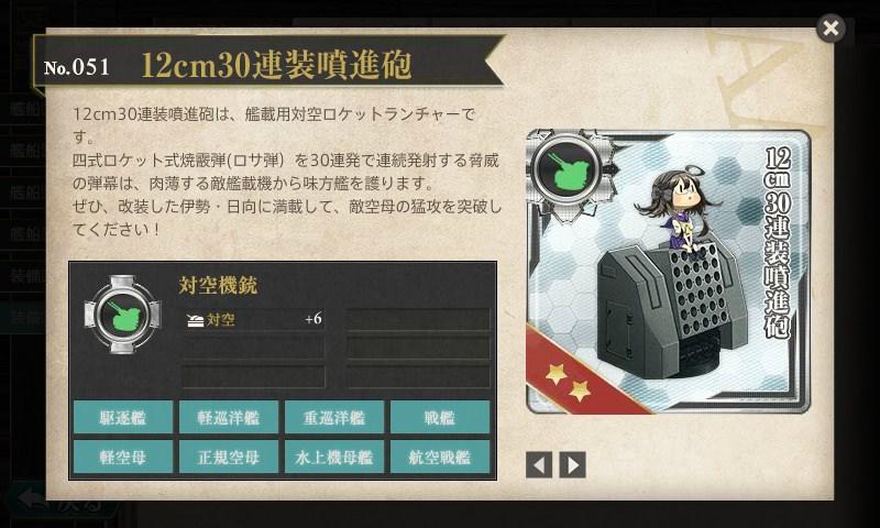 艦これ 図鑑No.051 12cm30連装噴進砲
