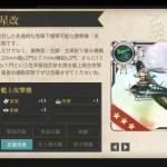 図鑑No.052 流星改