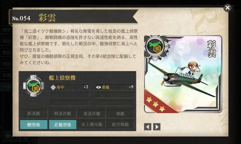 艦これ 図鑑No.054 彩雲