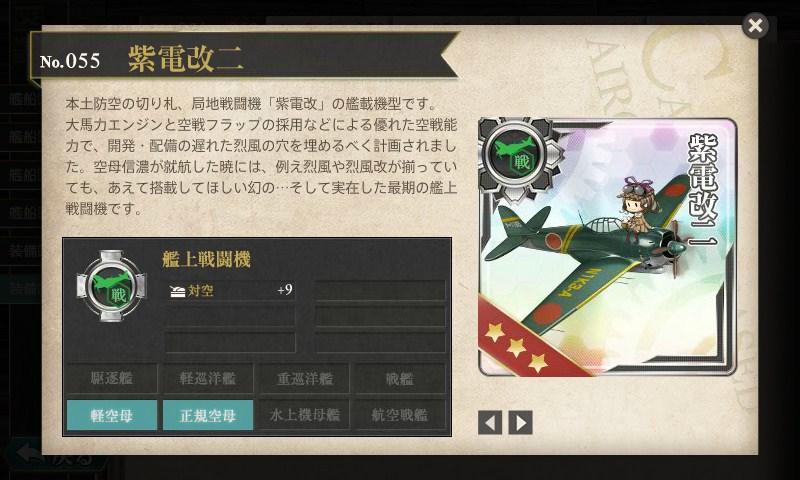 艦これ 図鑑No.055 紫電改二