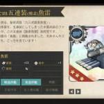 図鑑No.058 61cm五連装(酸素)魚雷